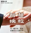 用一颗平和、宽容、智慧的心化解婚姻危机