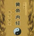 中华宝藏《黄帝内经》的智慧:自然与生命的启示