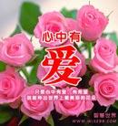 只要心中有爱,有希望,就能种出世界上最美丽的花朵。