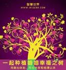 用耐心体贴、同甘共苦和相濡以沫一起种植婚姻幸福之树