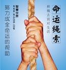 命运与绳索:积极面对生活,成全命运的帮助