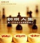 如棋人生,做一个目光长远的优秀棋士