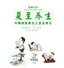 中华节气养生之夏至养生:调息静心,使气得泄,不可以热为热