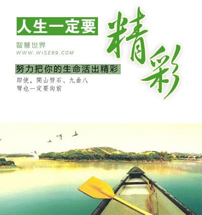 俞敏洪 努力把你生命活出精彩,开山劈石,九曲八弯也要向前 第10页