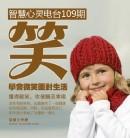 智慧心灵电台109期:学会微笑面对生活