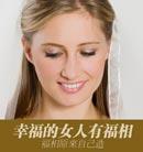 以貌相人:幸福的女人有福相,福相原来自己造