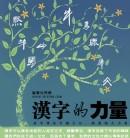汉字的力量:汉字传承中国文化,凝聚强大力量