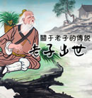 关于老子的传说:老子出世