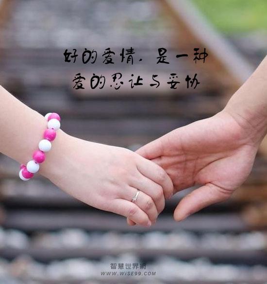 好的爱情,是一种爱的忍让与妥协