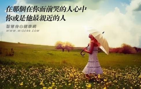 假如有人在你面前哭泣,你或是他(她)最亲近的人