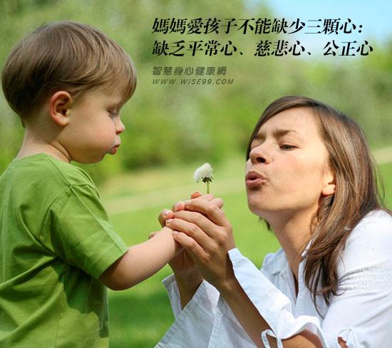 妈妈如何爱孩子?你是否对孩子缺少三颗心?