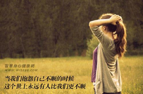 当我们抱怨自己不顺的时候,这个世上永远有人比我们更不顺
