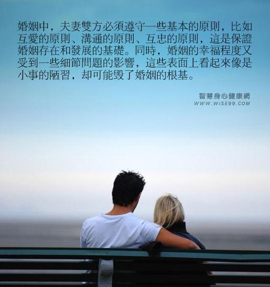 婚姻幸福:夫妻不能做的十件事情