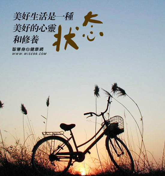 美好生活是一种美好的心灵状态和修养