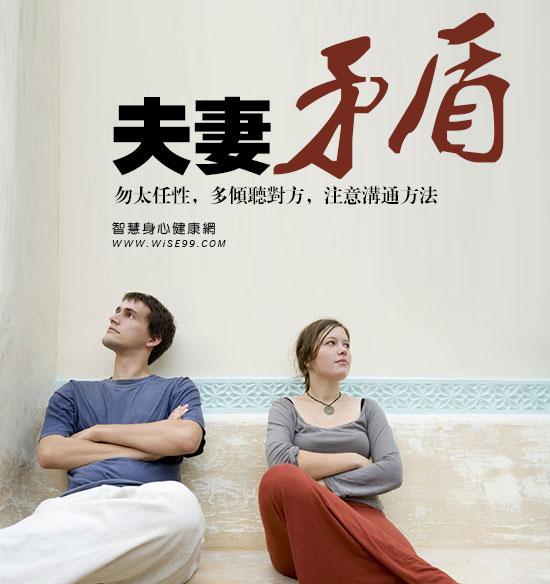 夫妻矛盾:勿太任性,多倾听对方,注意沟通方法