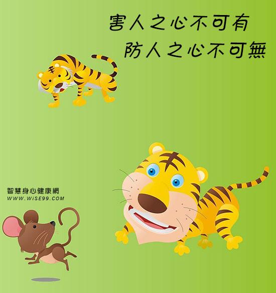 老鼠与老虎的阴谋:不害他人,同时懂得保护自己
