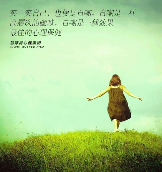 让心灵笑一笑:笑一笑自己是一种心灵健康智慧