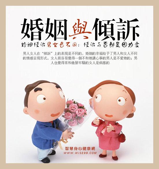 婚姻倾诉男女各不同:倾诉与否都是因为爱