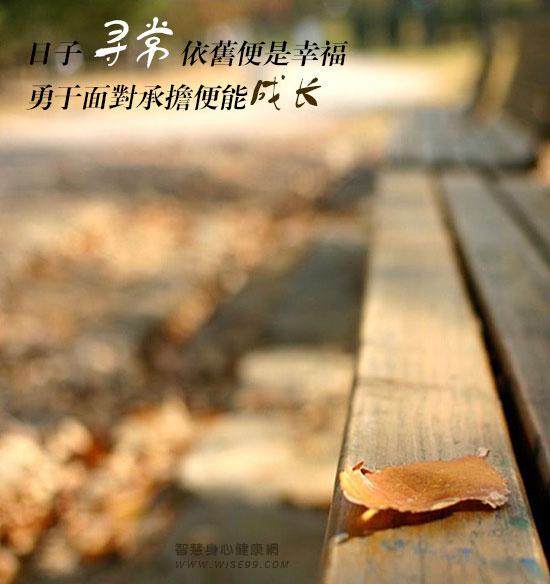 日子寻常依旧便是幸福,勇于面对承担便能成长
