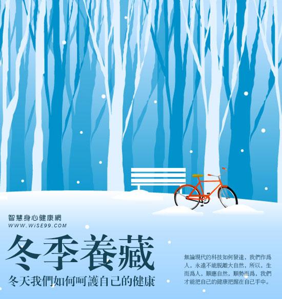 冬季养藏:冬天我们如何呵护自己的健康