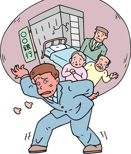 生活压力之五