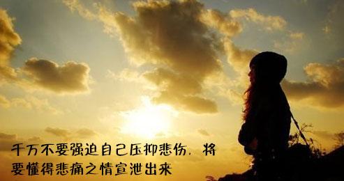 千万不要强迫自己压抑悲伤.懂得将悲痛之情宣泄出来