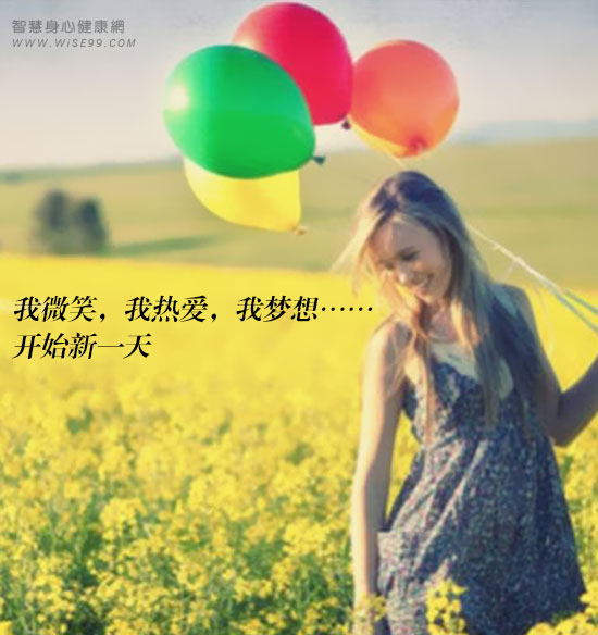 我微笑,我热爱,我梦想……开始新一天