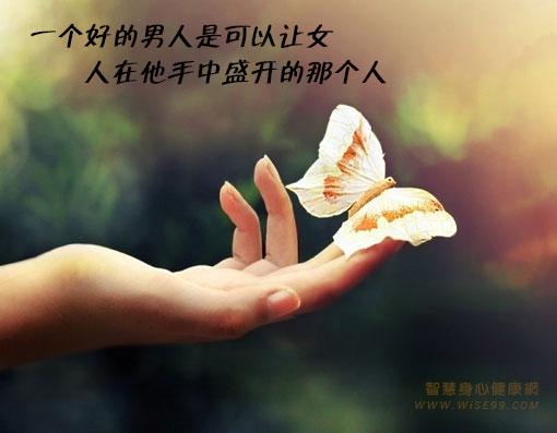 一个好的男人是可以让女人在他手中盛开的那个人