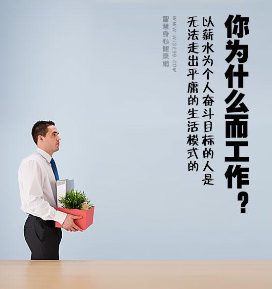 走出平庸的生活模式:你为什么而工作?