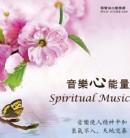 音乐疗愈法:使人精神平和,衰气不入,天地交泰