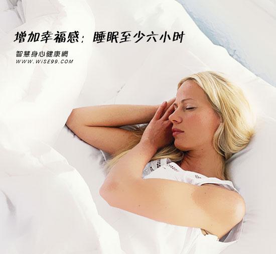 增加幸福感:睡眠至少六小时