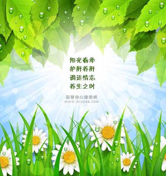 阳光春季,护肝养肝,调适情志,养生之时