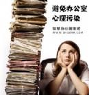 办公室心理污染,教你如何应对