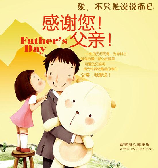 爸爸是好人,爱不只在嘴上
