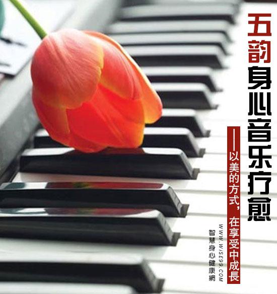 五韵心境情绪调节音乐,以美的方式,在享受中成长!