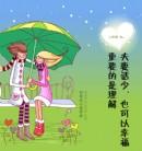 婚姻健康:夫妻话少,也可以幸福,重要的是理解