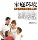 家庭环境决定一个人的性格和未来