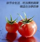 依节令生活,吃当季的蔬果,做适合当季的事