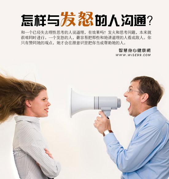 怎样与发怒的人沟通?怎样让发火的人平静?