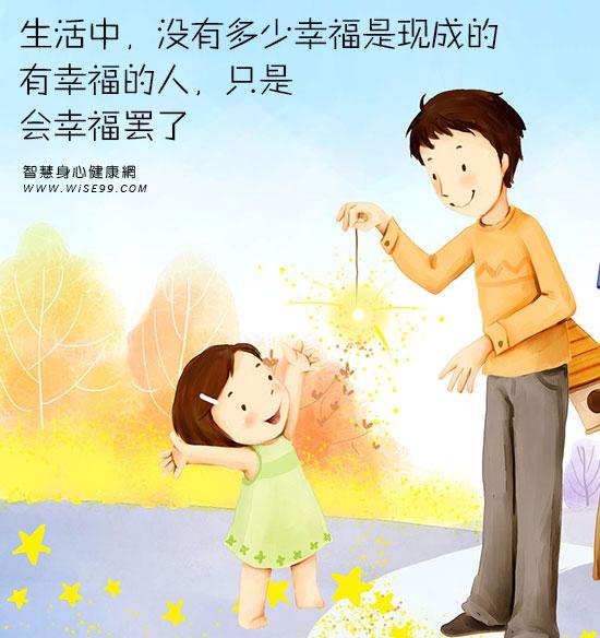 生活中,没有多少幸福是现成的,有幸福的人,只是会幸福罢了