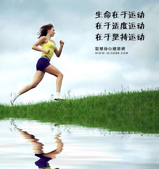 生命在于运动,在于适度运动,在于坚持运动