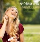 给你的生活九大福音――五韵身心健康音乐