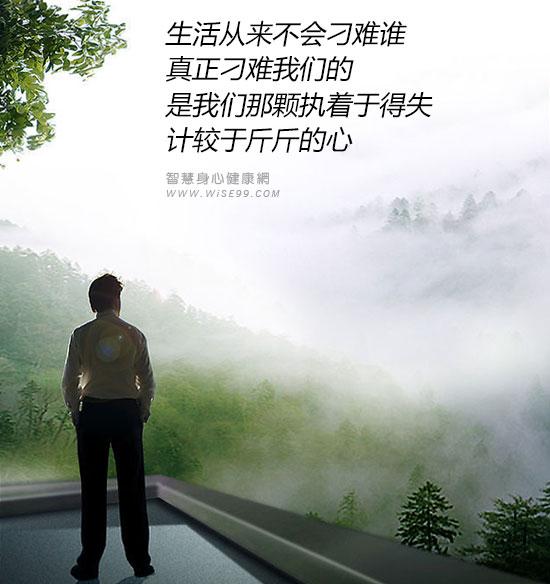 生活从来不会刁难谁,真正刁难我们的,是我们那颗执着于得失,计较于斤斤的心