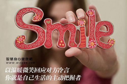 以温暖微笑回应对方冷言,你就是自己生活的主动把握者