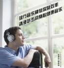 流行音乐降低你的效率,请多听五韵身心健康音乐