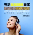 五韵身心健康音乐,是你身心健康的良药