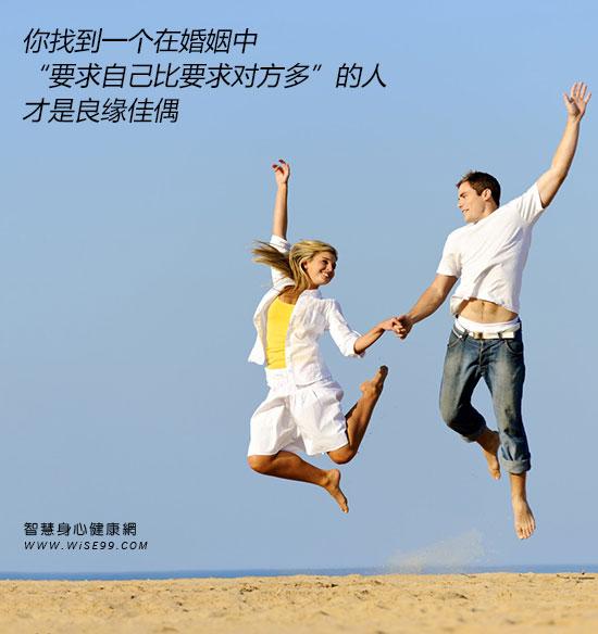 """你找到一个在婚姻中""""要求自己比要求对方多""""的人,才是良缘佳偶"""
