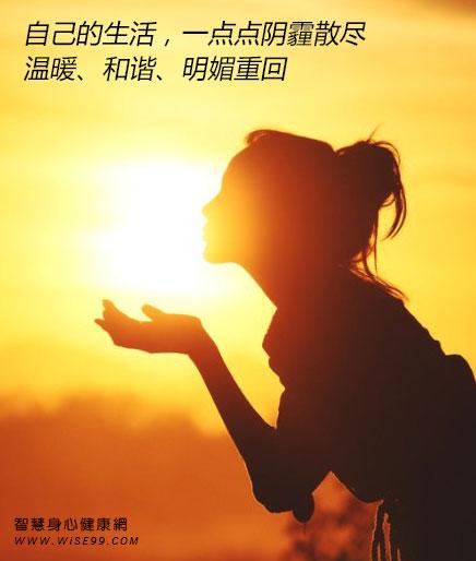 自己的生活,一点点阴霾散尽,温暖、和谐、明媚重新回