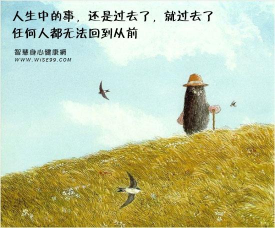 人生中的事,还是过去了,就过去了,任何人都无法回到从前