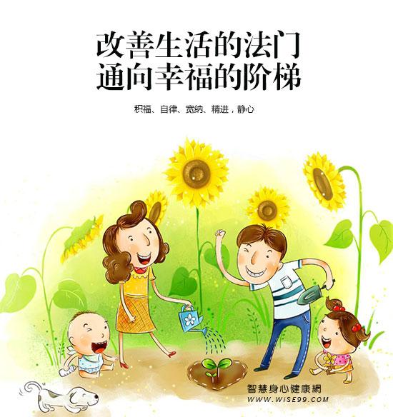 改善生活的法门,通向幸福的阶梯:积福、自律、宽纳、精进,静心